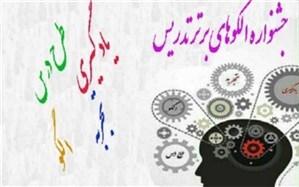 کسب 3 رتبه برتر توسط دبیران سیستان و بلوچستانی در جشنواره الگوهای  برتر تدریس