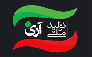 حمایت کمپین «آری به تولید ملی» از وزیر پیشنهادی صمت