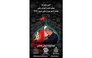 مهران رجبی مهمان «حس مشترک» میشود