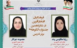 افتخار آفرینی 2 معلم بوشهری در جشنواره کشوری الگوی برتر تدریس