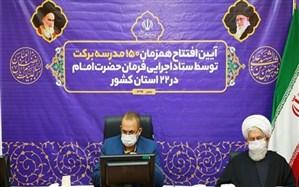 افتتاح مدارس برکت در شهرستان های استان زنجان