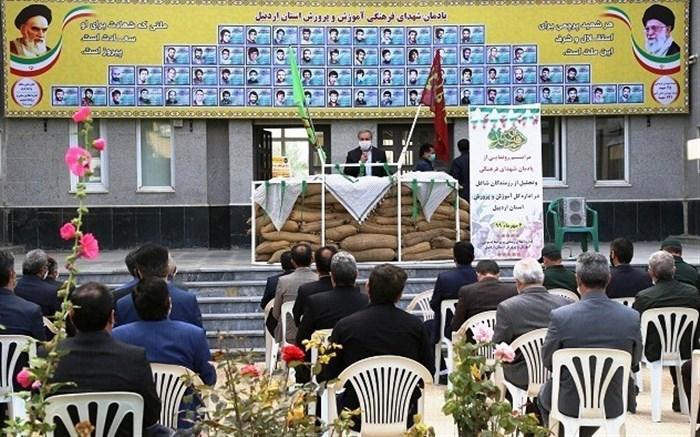یادمان شهدای فرهنگی اداره کل آموزش و پرورش اردبیل