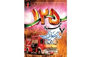 7 مهرماه؛ روز آتشنشانی و ایمنی در ایران