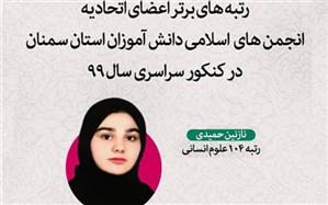 حمیدی: همه چیز را به شکل کنترل شدهای در کنار درس خواندن حفظ کردم