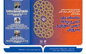 پیش نشست کنفرانس بینالمللی «نقش معرفت دینی در علوم انسانی»