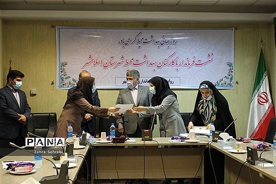 نشست فرماندار اسلامشهر با کارکنان بهداشت محیط شبکه بهداشت و درمان