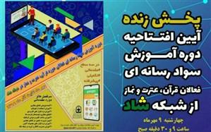 برگزاری آیین افتتاحیه دوره آموزشی سواد رسانه ای