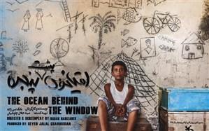 فیلم «اقیانوس پشت پنجره» راهی گلدن روستر چین شد