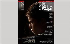شماره 212 «فیلمنگار» در قالب نسخه دیجیتال منتشر شد
