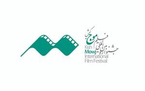 مهلت ۱۰ روزه برای ارسال آثار به چهارمین جشنواره بینالمللی فیلم «موج» کیش