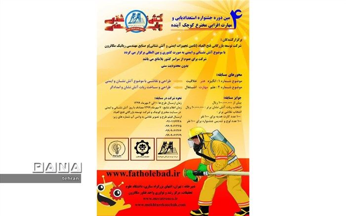 آموزش و پرورش منطقه19