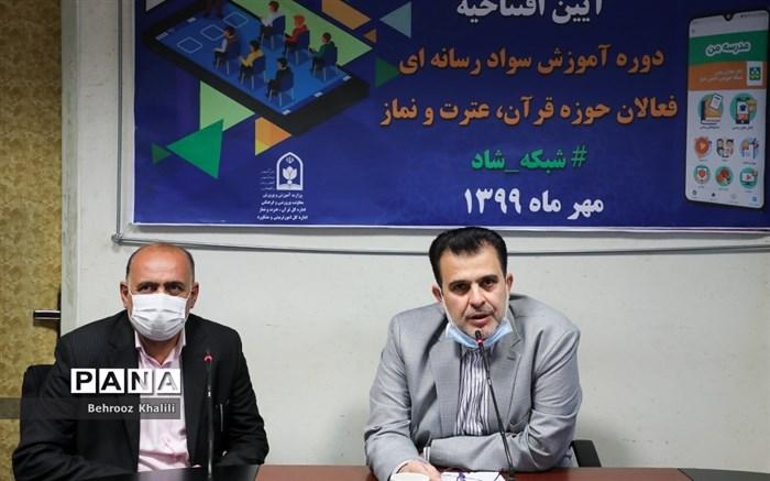 آیین افتتاحیه دوره آموزش سواد رسانهای فعالان حوزه قرآن، عترت و نماز