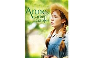 مجموعه داستانی «رویای سبز» یا «آن شرلی» در شبکه چهار
