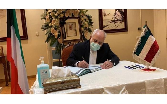 امضای دفتر یادبود امیر کویت توسط ظریف
