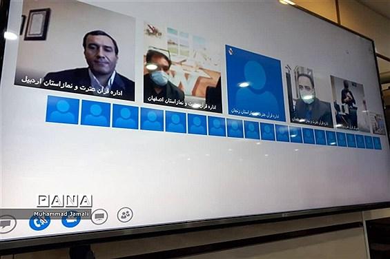 ویدئو کنفرانس  افتتاحیه دوره آموزشی سواد رسانه ای فعالان حوزه قرآن، عترت و نماز وزارت آموزش و پرورش