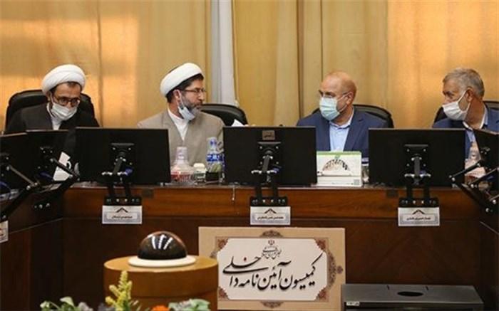 نشست کمیسیون تدوین آییننامه داخلی مجلس