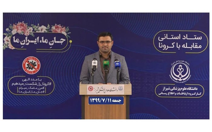 علوم پزشکی شیراز
