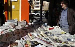 صفحه اول روزنامههای صبح روز شنبه 11  اردیبهشت 1400