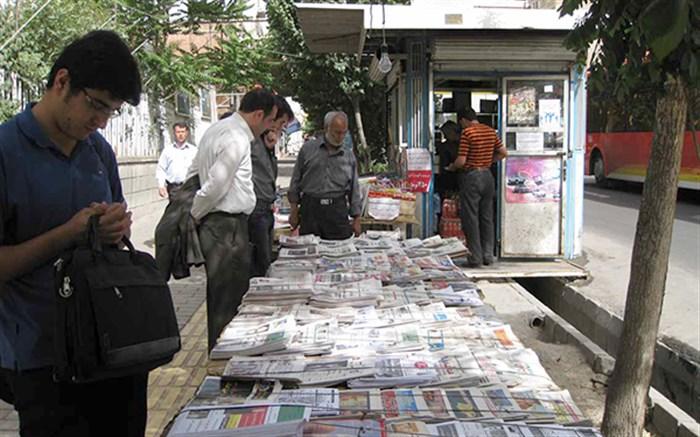 دکه روزنامه