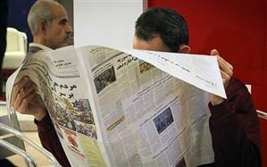 صفحه اول روزنامههای صبح روز شنبه 4 اردیبهشت 1400