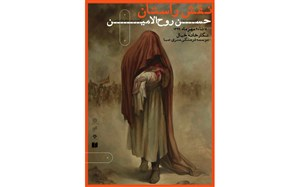 «نقش راستان» با نمایش آثار حسن روح الامین در نگارخانه خیال