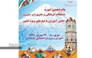 کسب 5 مقام برتر در مسابقات کشوری فرهنگی و هنری توسط دانش آموزان با نیازهای ویژه در خراسان شمالی