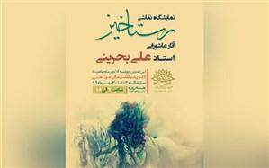 نمایش نقاشی های عاشورایی در حوزه هنری