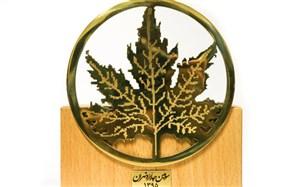 برگزاری هفتمین دوره جایزه تهران