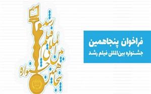 30 مهرماه؛ آخرین مهلت دریافت آثار در جشنواره فیلم رشد