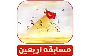 برگزاری دومین مسابقه کتابخوانی اشک ها و عبرت ها به مناسبت اربعین حسینی