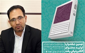 محمدی: جشنواره تولید محتوای الکترونیکی رشد بر مفاهیم درسی تاکید دارد