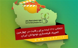 ۲۷ ایده پذیرفته شده برای رقابت در المپیاد فیلمسازی نوجوانان ایران مشخص شدند