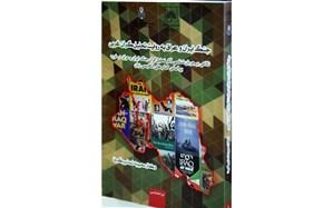 کتاب «جنگ ایران و عراق به روایت تحلیلگران غرب» منتشر شد