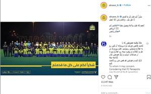ادامه خوشخدمتی به سعودیها با سوء استفاده از نام استقلال؛ النصر سوژه جدید پیدا کرد