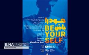 حضور هنرمند ایرانی در جشن سالگرد تاسیس سازمان ملل متحد
