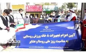آیین اعزام تجهیزات به ۸ باب خانه ورزش روستایی در خراسان جنوبی