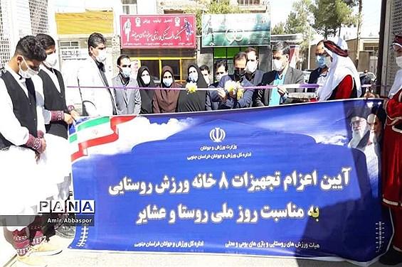 اعزام تجهیزات 8 خانه ورزش روستایی در خراسان جنوبی