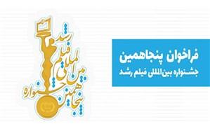 فراخوان پنجاهمین جشنواره بینالمللی فیلم رشد منتشر شد