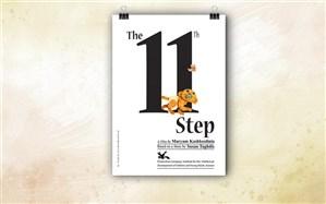 «قدم یازدهم» به جشنواره انیمیشن براتیسلاوا رسید