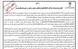 پذیرفته شدگان دانشگاههای فرهنگیان و شهید رجایی در شهرستانهای تهران مدارکشان را پست نکنند