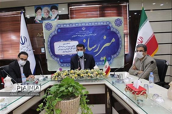 میز رسانه در آموزش و پرورش استان بوشهر