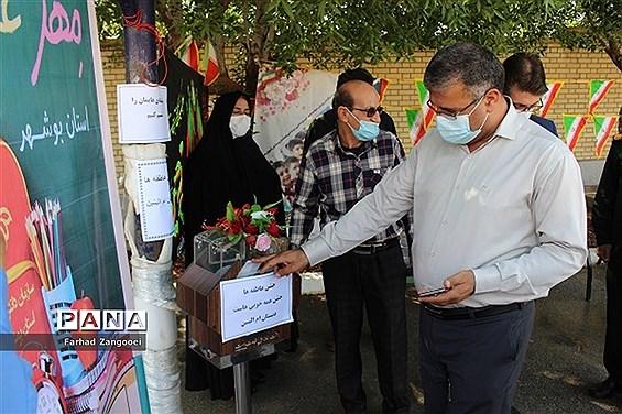جشن مهر عاطفهها در مدارس منطقه آب پخش