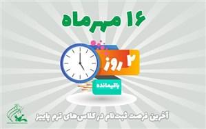 شمارش معکوس برای ثبتنام در کلاسهای ترم پاییز کانون زبان ایران