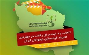 راهیابی ایده نوجوان خوزستانی به بخش رقابتی المپیاد فیلمسازی نوجوانان ایران