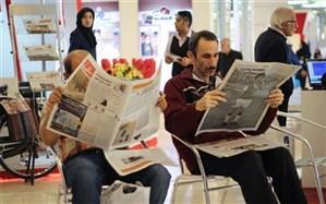 صفحه اول روزنامههای صبح روز سهشنبه 11 آذر 99