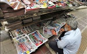 صفحه اول روزنامههای صبح روز یکشنبه 19  اردیبهشت 1400
