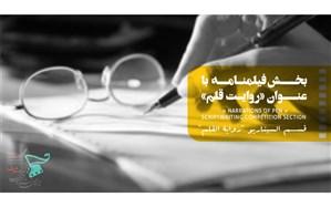 529 فیلمنامه به بخش «روایت قلم» شانزدهمین جشنواره بینالمللی فیلم مقاومت رسید