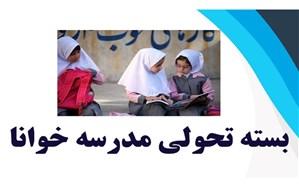 اجرای طرح ملی « مدرسه خوانا » در مدارس ابتدایی گیلان
