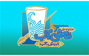 فراخوان نخستین جشنواره ملی نقاشی آب