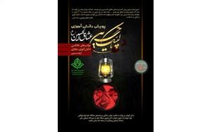 برگزاری پویش عشاق الحسین در روز اربعین در شبکه شاد